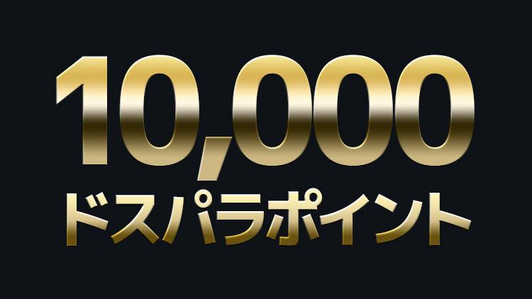 ドスパラポイント 10,000円分 × 5