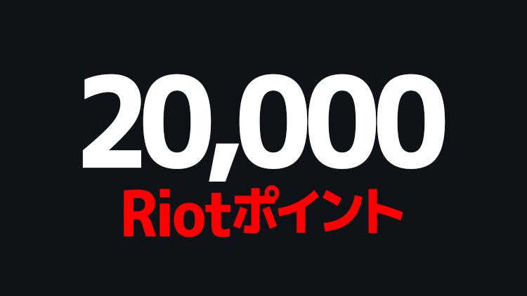 20,000 Riotポイント × 5