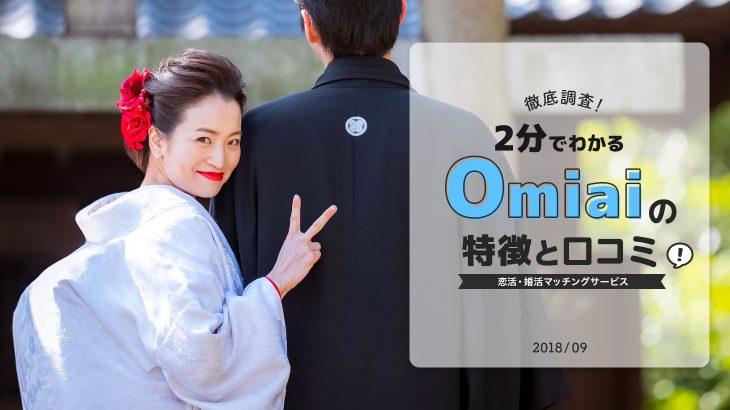 徹底調査!2分で分かるOmiaiの特徴と口コミ【マッチングアプリ】