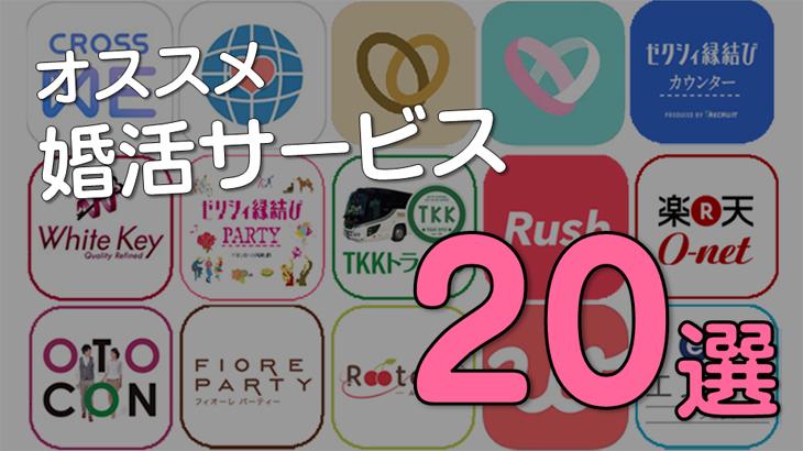【2019年版】オススメ婚活サービス20選【本気度順】