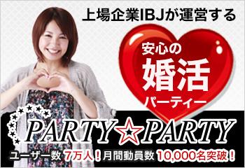 連絡先交換自由!PARTY☆PARTYの口コミと特徴を徹底解説【婚活パーティ】