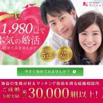 1,980円からの相談所!エンジェルの特徴と口コミ【結婚相談所】