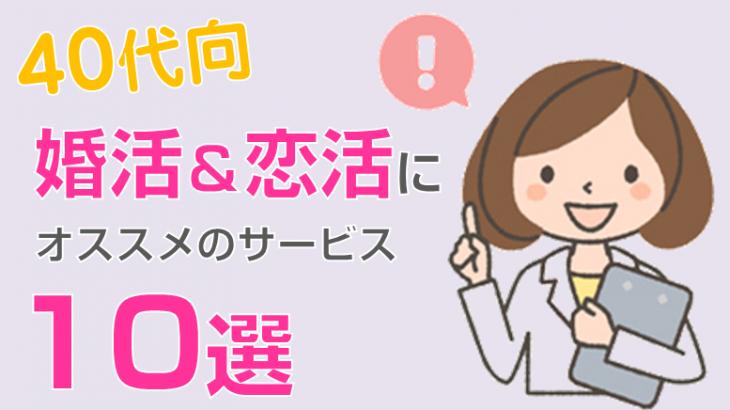 【40代向け】婚活&恋活にオススメのサービス10選