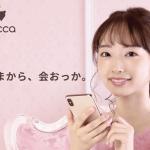 デートを手軽に!2分で分かるaoccaの特徴と口コミ【デートアプリ】