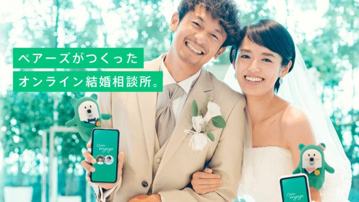 1年以内に結婚したい人必見!ペアーズエンゲージの特徴と実績【結婚アプリ】