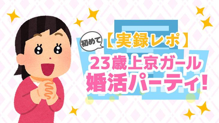 【実録レポ】23歳上京ガール、初めての婚活パーティ!